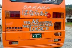奈良・町家の芸術祭 はならぁと2015「はならぁとバス」