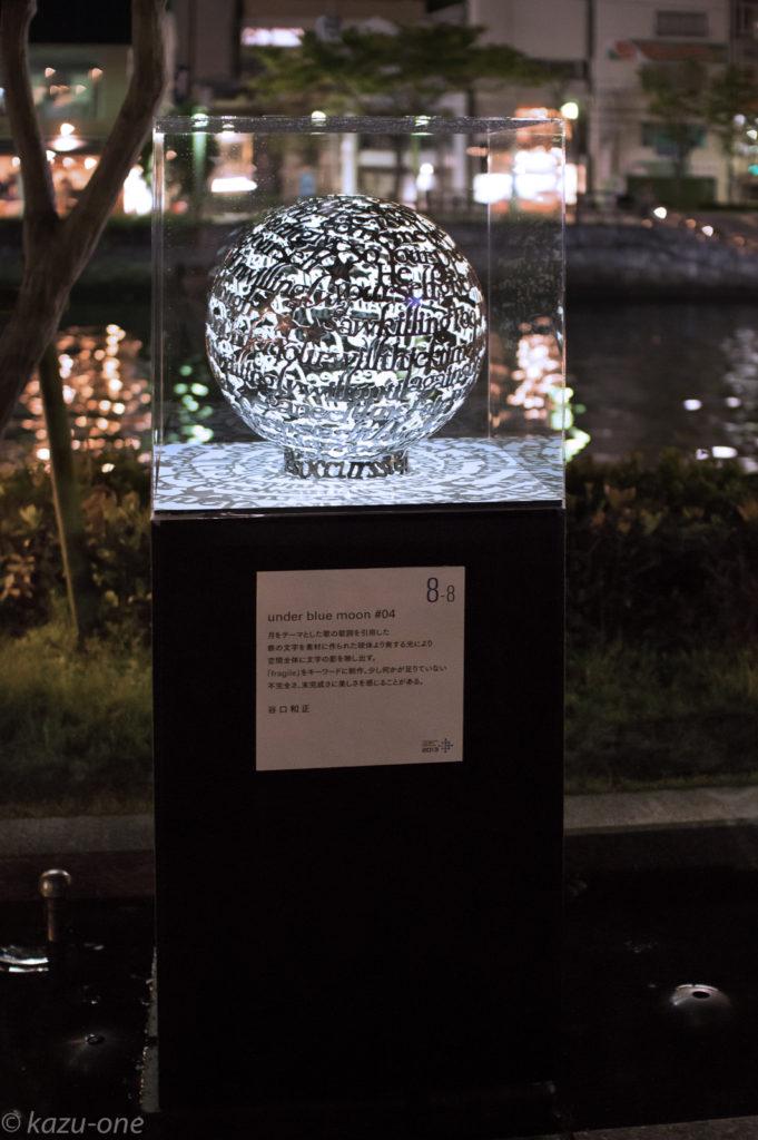 under blue moon #04  ●Material / Iron : LED, 金箔/ 直径450mm