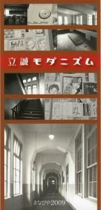 まなびや2009 第3回高瀬川彫刻展