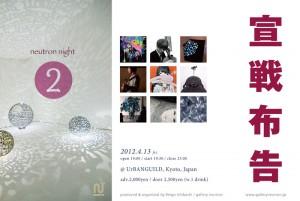 neutron night2