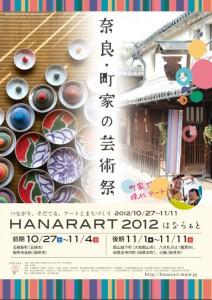 「奈良・町家の芸術祭HANARART 2012」
