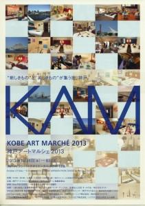 神戸アートマルシェ2013