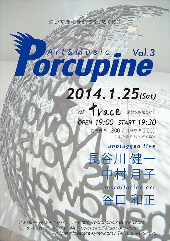 Art&Music Porcupine Vol.3