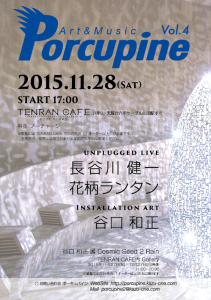 Art&Music Porcupine Vol.4