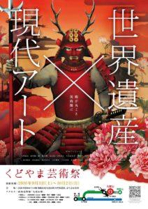 くどやま芸術祭2016