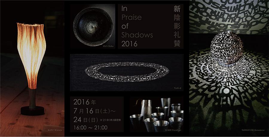 「 In Praise of Shadows 2016 」新・陰影礼賛