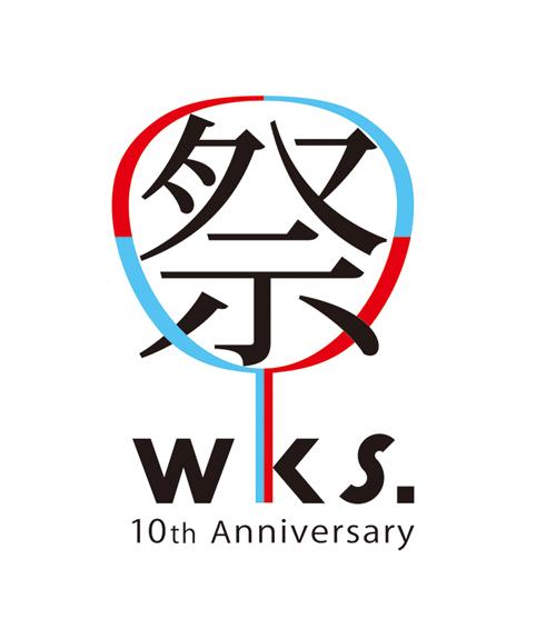 wks.祭!展