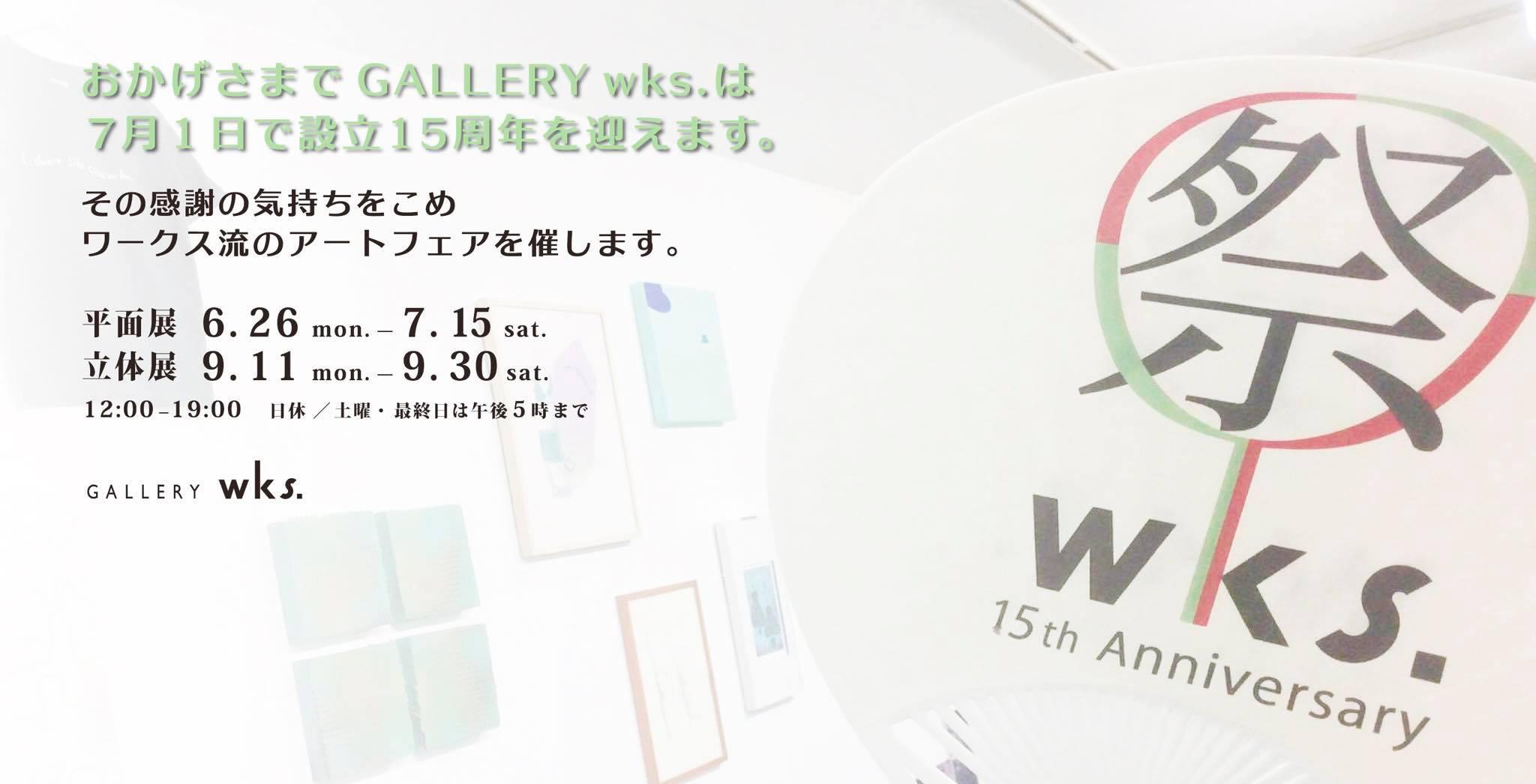 wks.15周年記念wks.祭立体展